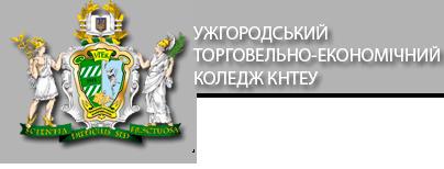 Ужгородський торговельно-економічний коледж УТЕК